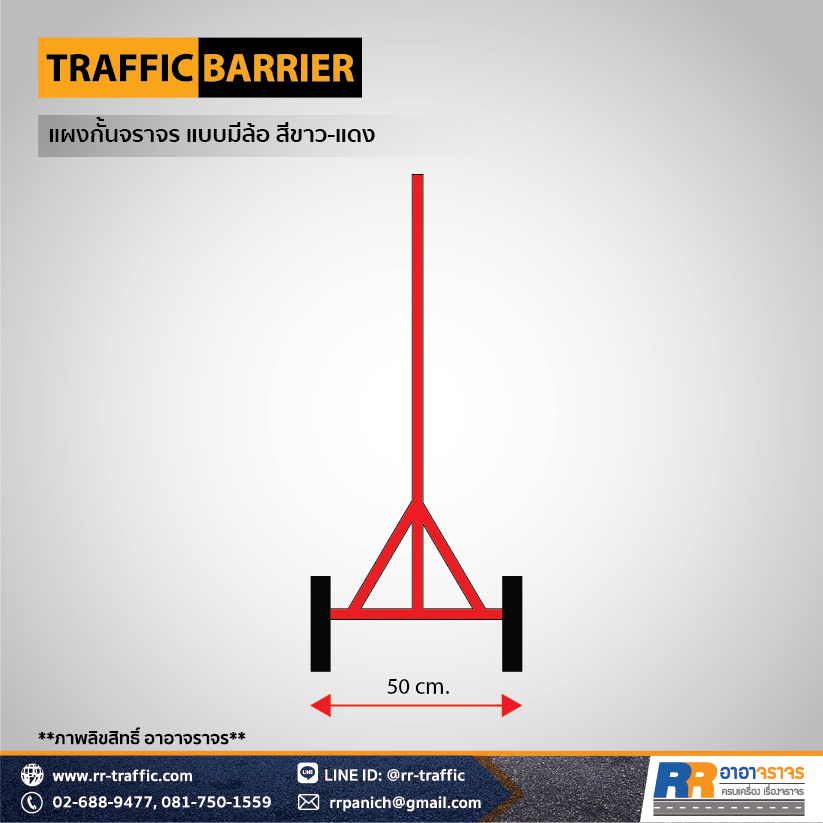 TRAFFIC BARRIER 1-8