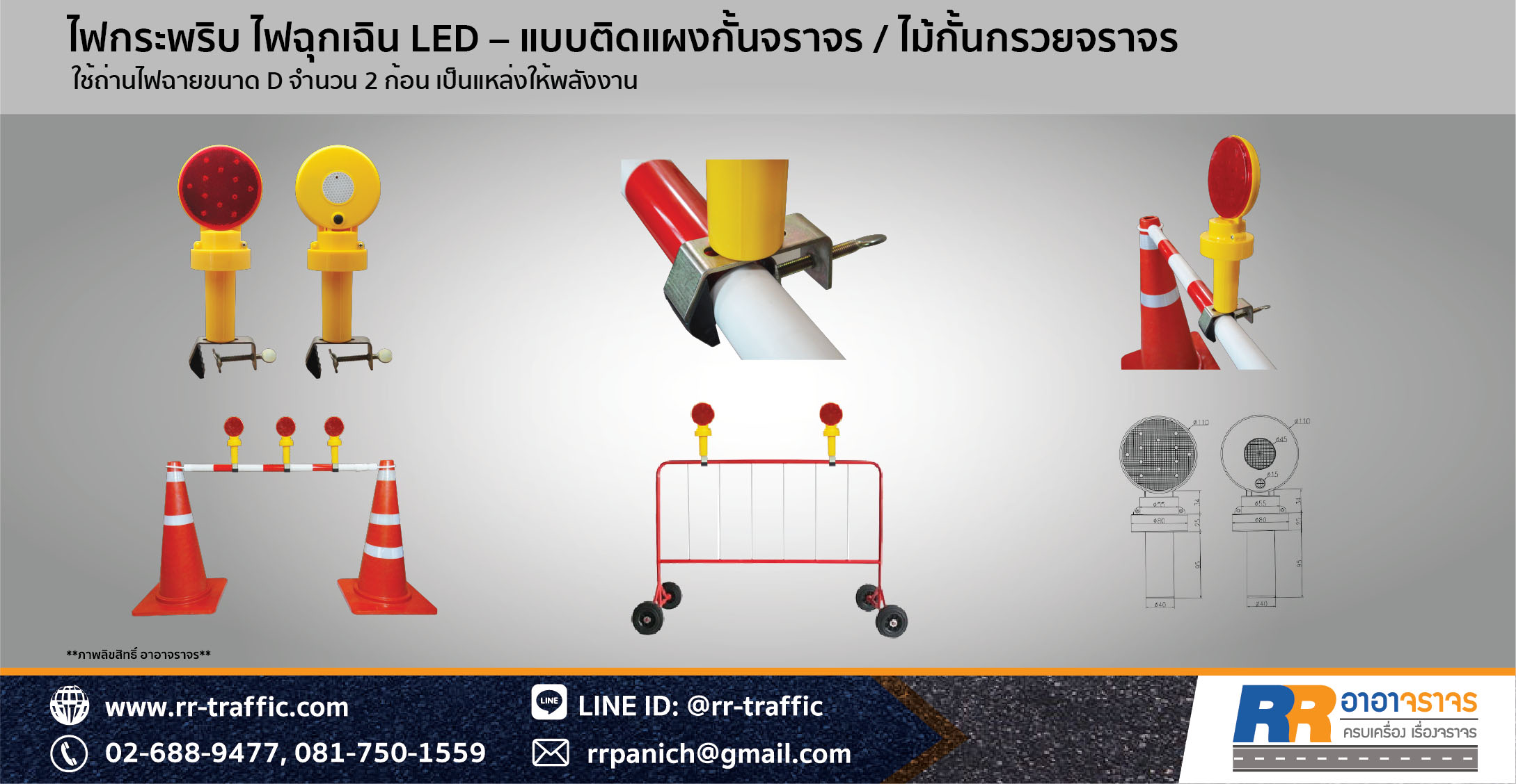 TRAFFIC BARRIER 10-1A