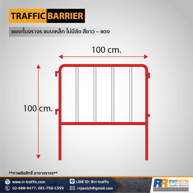 TRAFFIC BARRIER 2-4