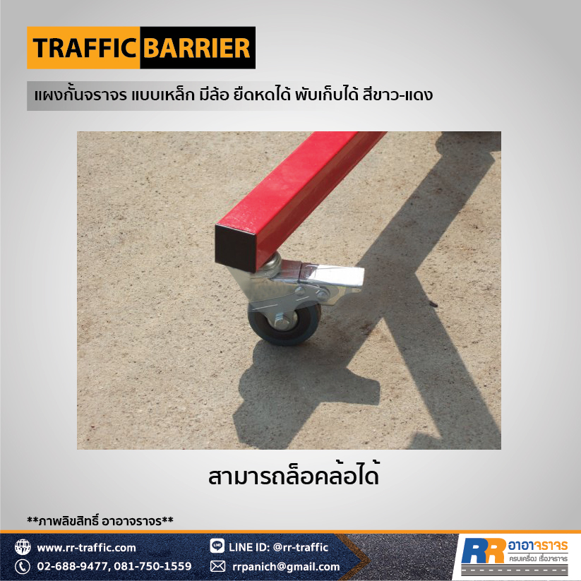 TRAFFIC BARRIER 3-3