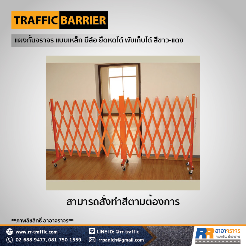 TRAFFIC BARRIER 3-4