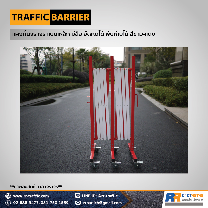TRAFFIC BARRIER 3-5
