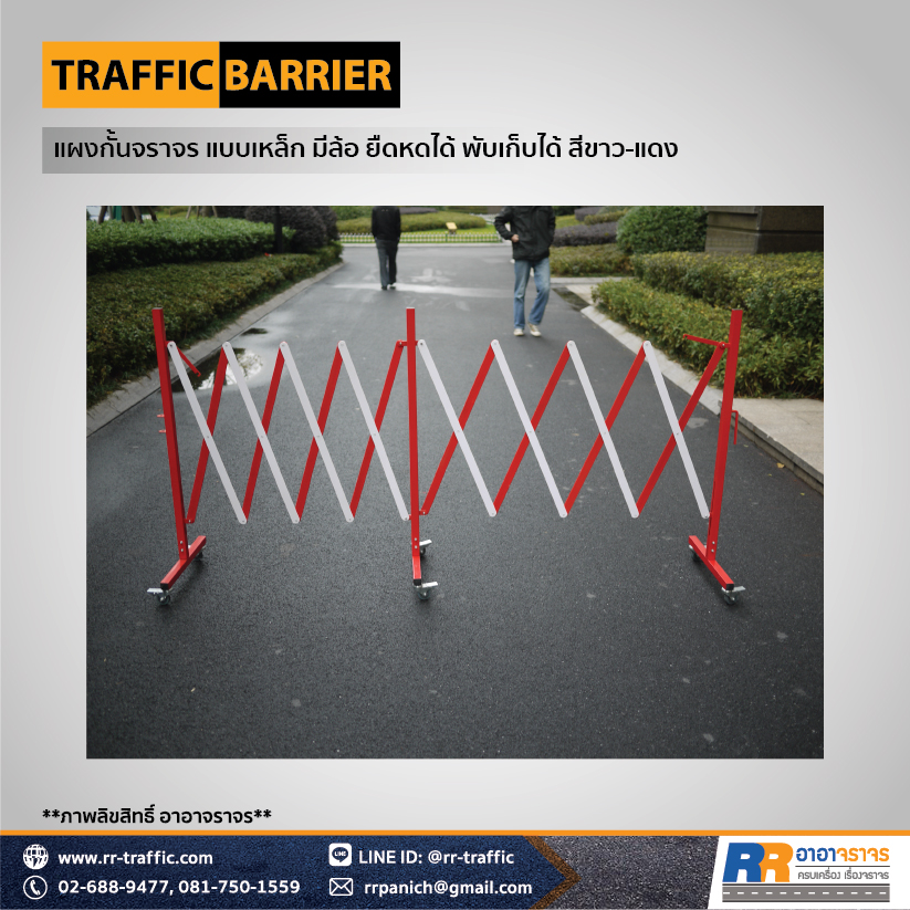 TRAFFIC BARRIER 3-6