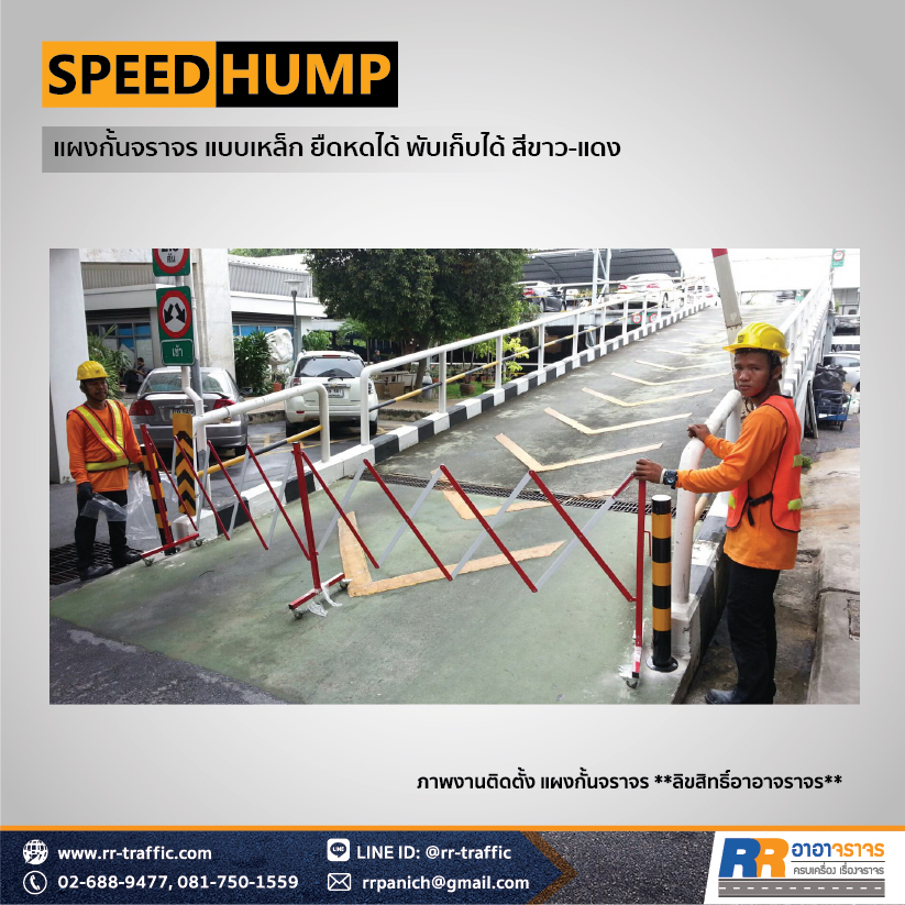 TRAFFIC BARRIER 3-7 SS