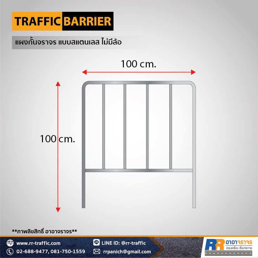 TRAFFIC BARRIER 8-3
