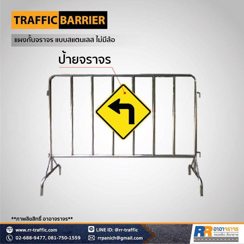 TRAFFIC BARRIER 8-4