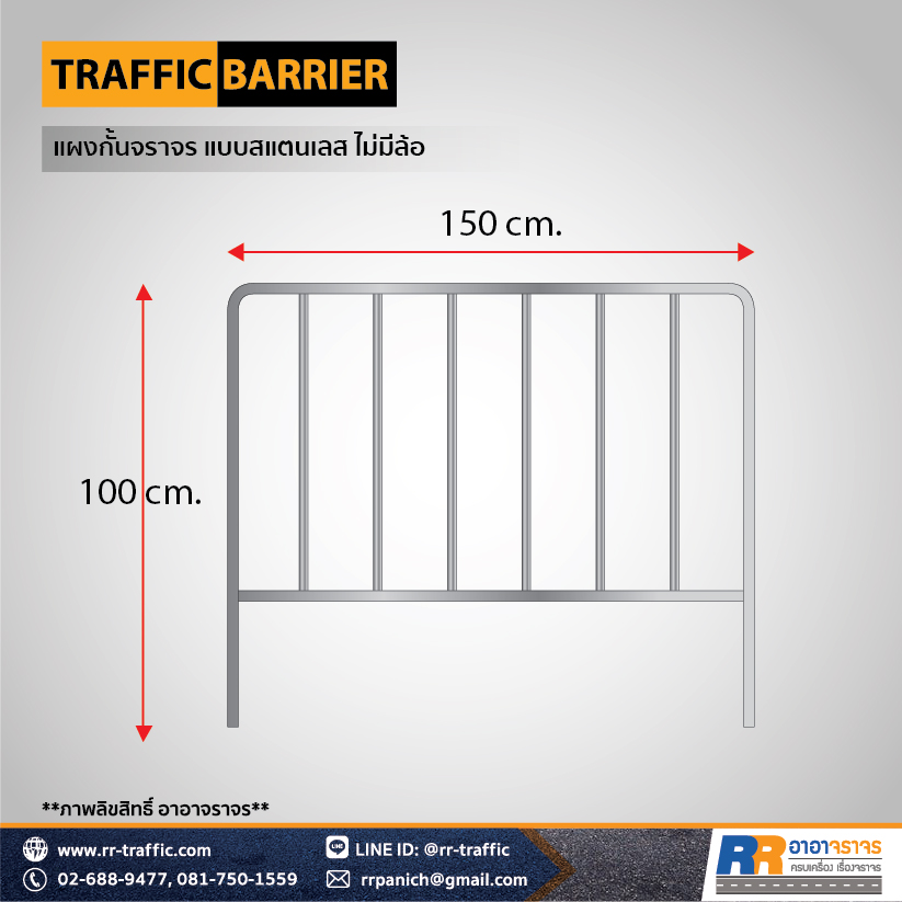 TRAFFIC BARRIER 8-5