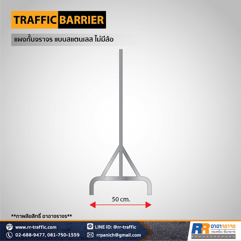 TRAFFIC BARRIER 8-8