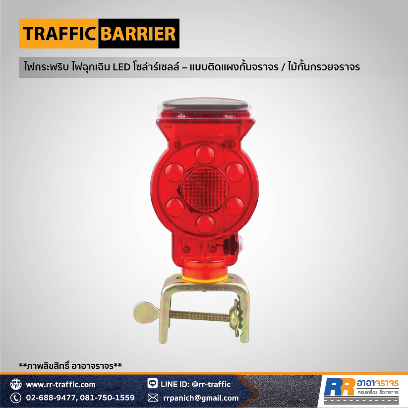 TRAFFIC BARRIER 9A-2
