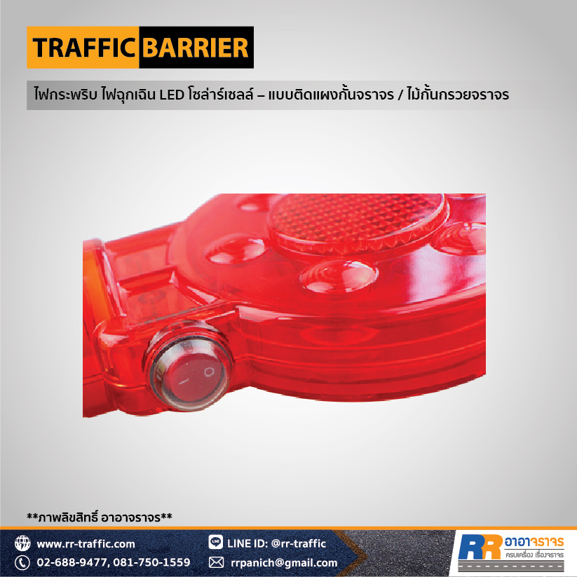 TRAFFIC BARRIER 9A-3