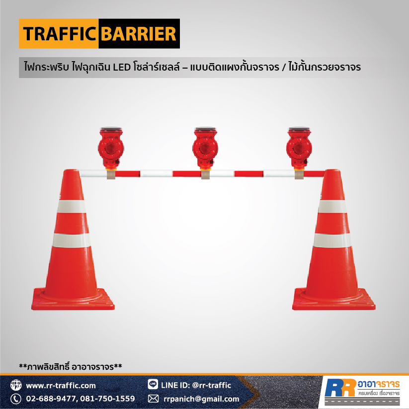 TRAFFIC BARRIER 9A-4