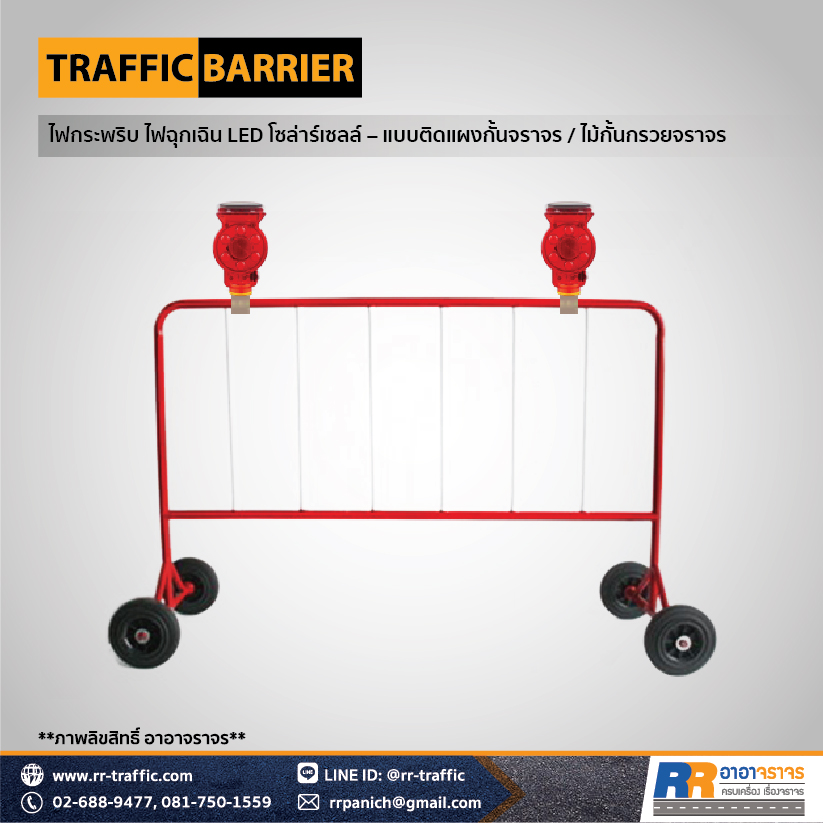 TRAFFIC BARRIER 9A-5