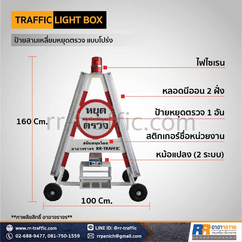 TRAFFIC LIGHT BOX 1-3