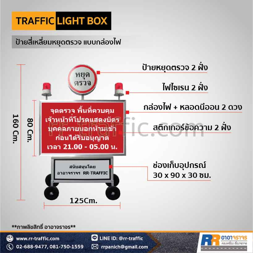 TRAFFIC LIGHT BOX 4-3