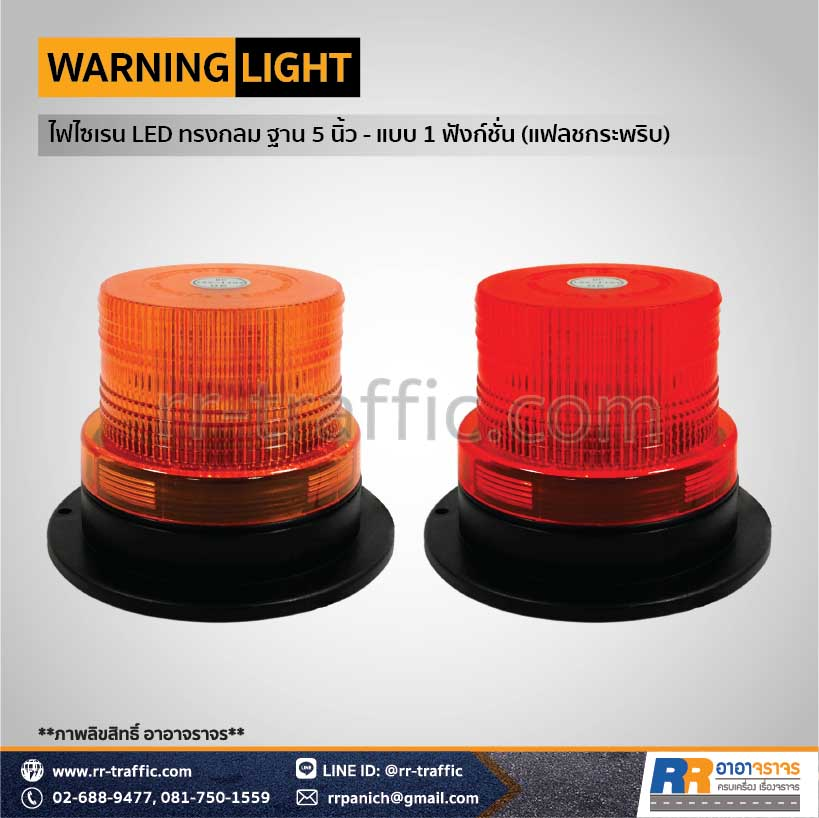 WARNING LIGHT 1-2