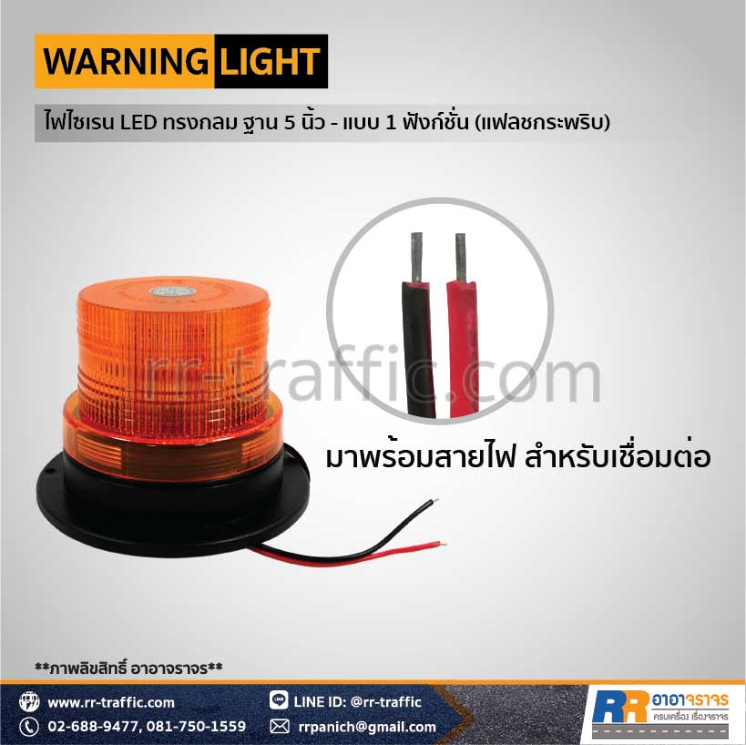 WARNING LIGHT 1-3