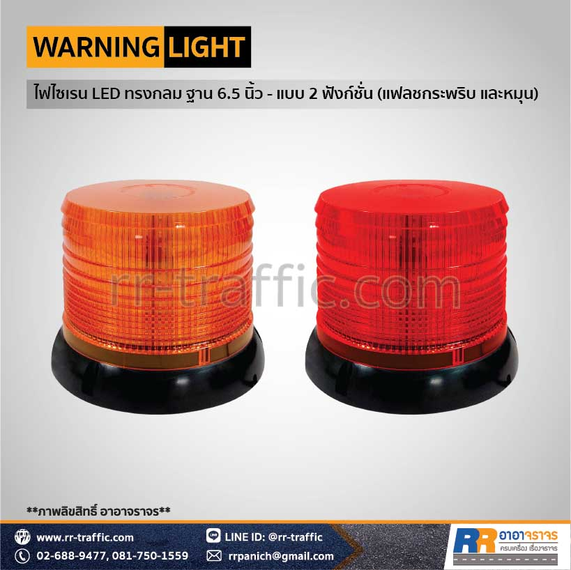 WARNING LIGHT 2-2