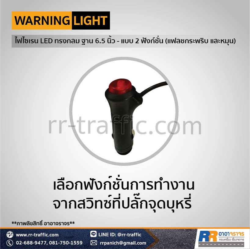 WARNING LIGHT 2-4