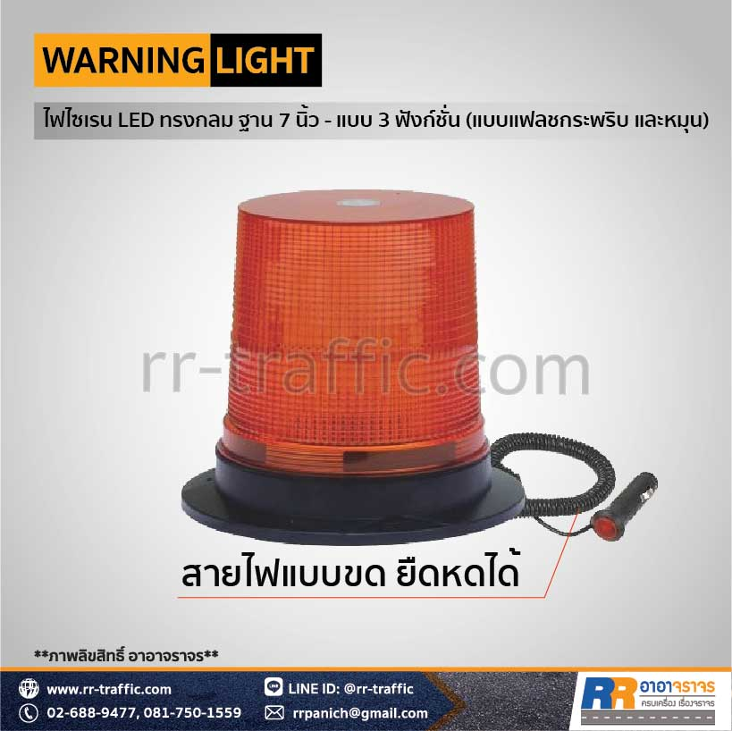 WARNING LIGHT 3-3