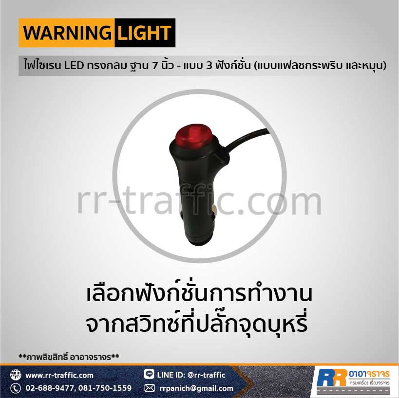WARNING LIGHT 3-4