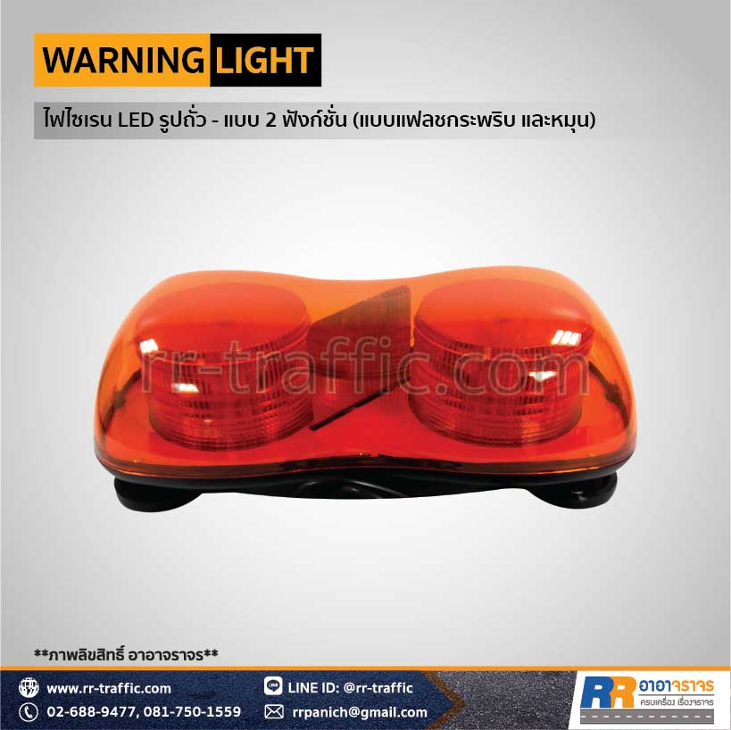 WARNING LIGHT 4-2