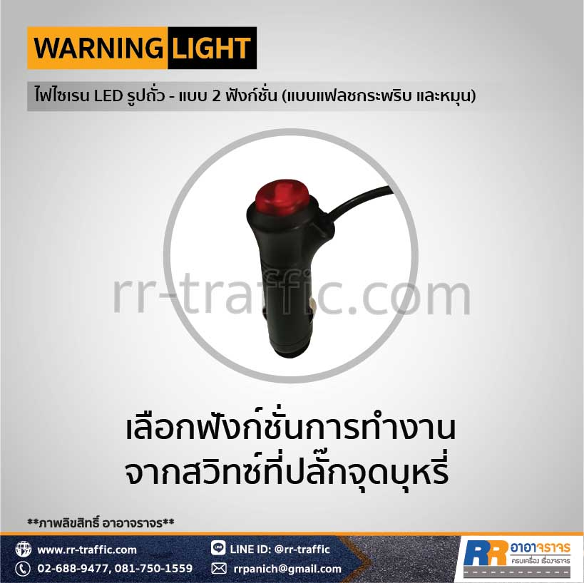 WARNING LIGHT 4-5