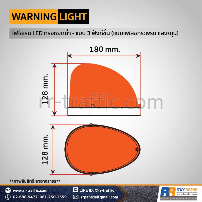 WARNING LIGHT 5-6