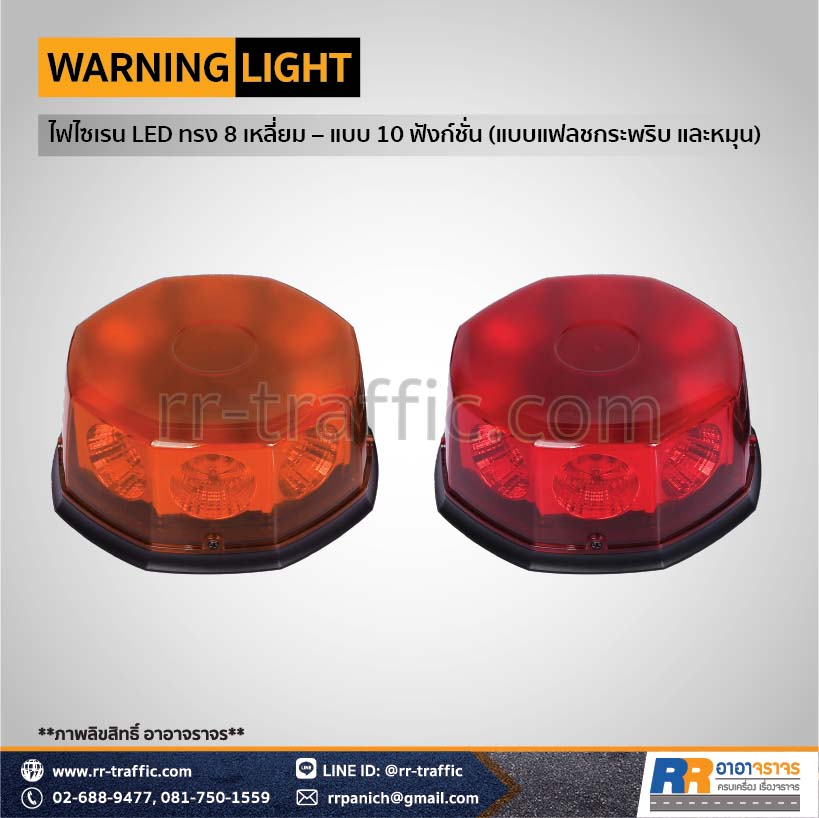 WARNING LIGHT 6-2