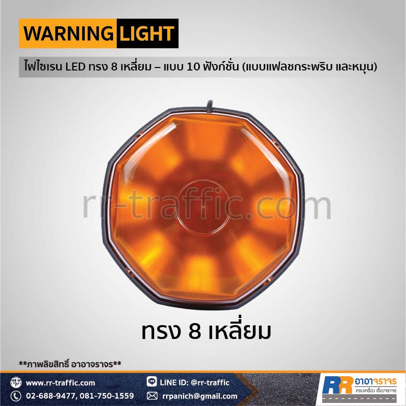 WARNING LIGHT 6-3