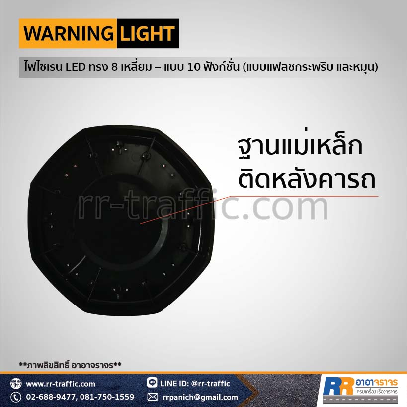 WARNING LIGHT 6-5