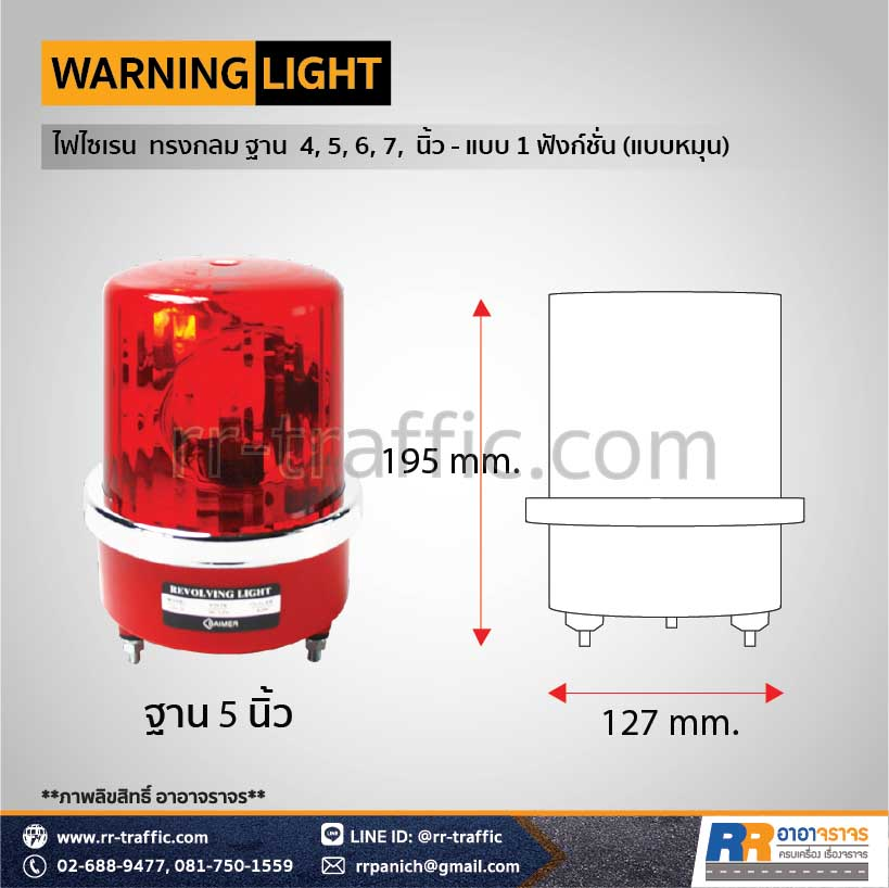 WARNING LIGHT 16-3