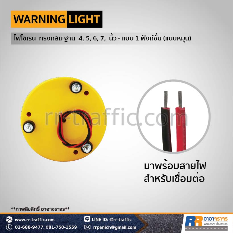WARNING LIGHT 16-7