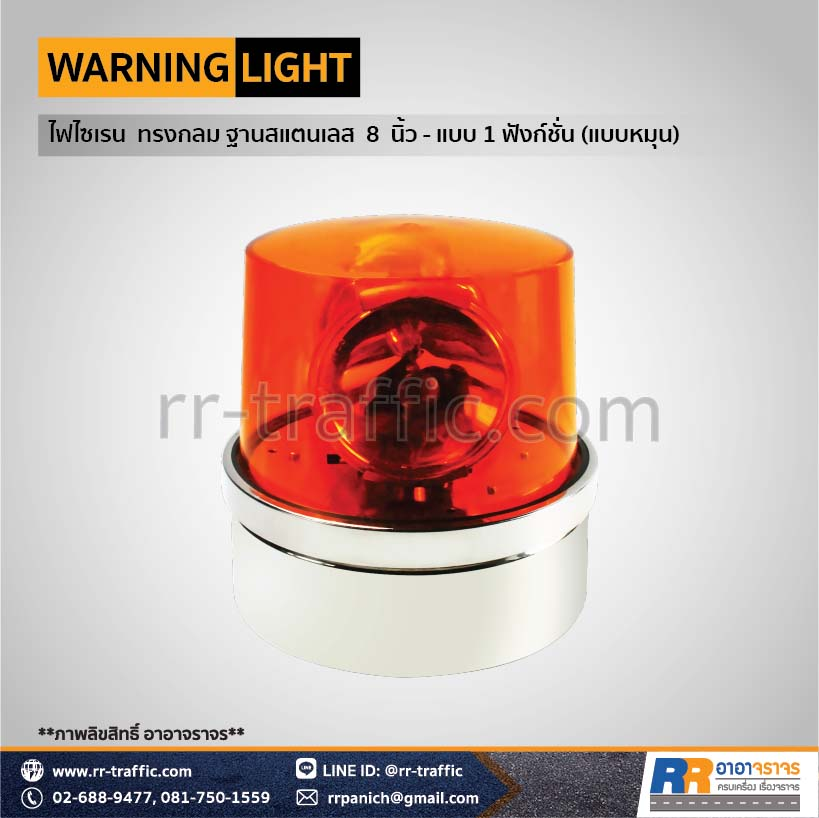 WARNING LIGHT 19-2