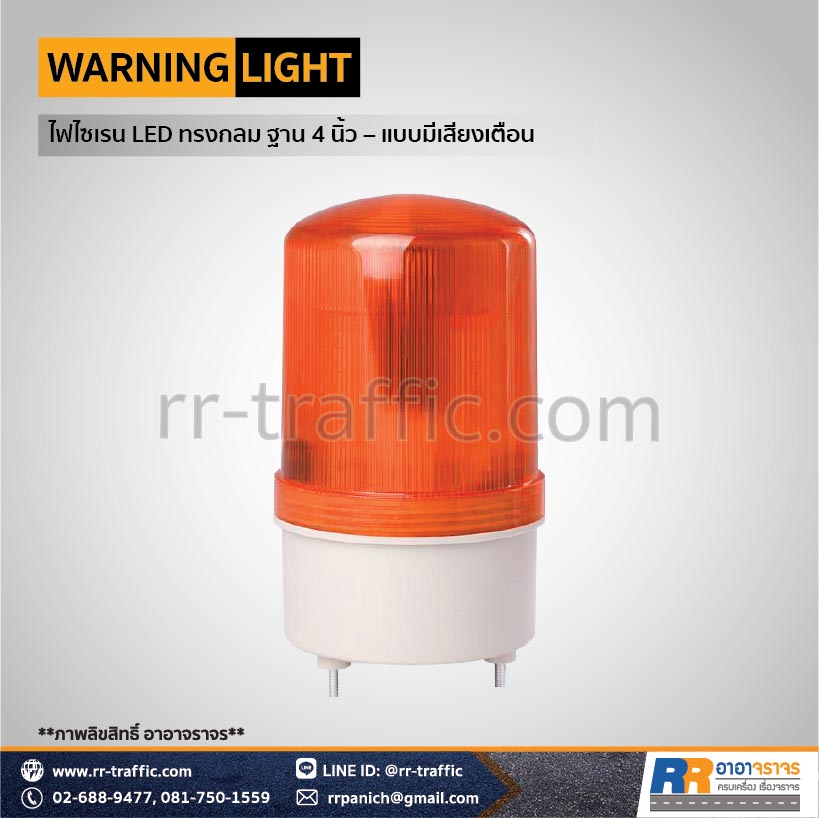 WARNING LIGHT 22-2