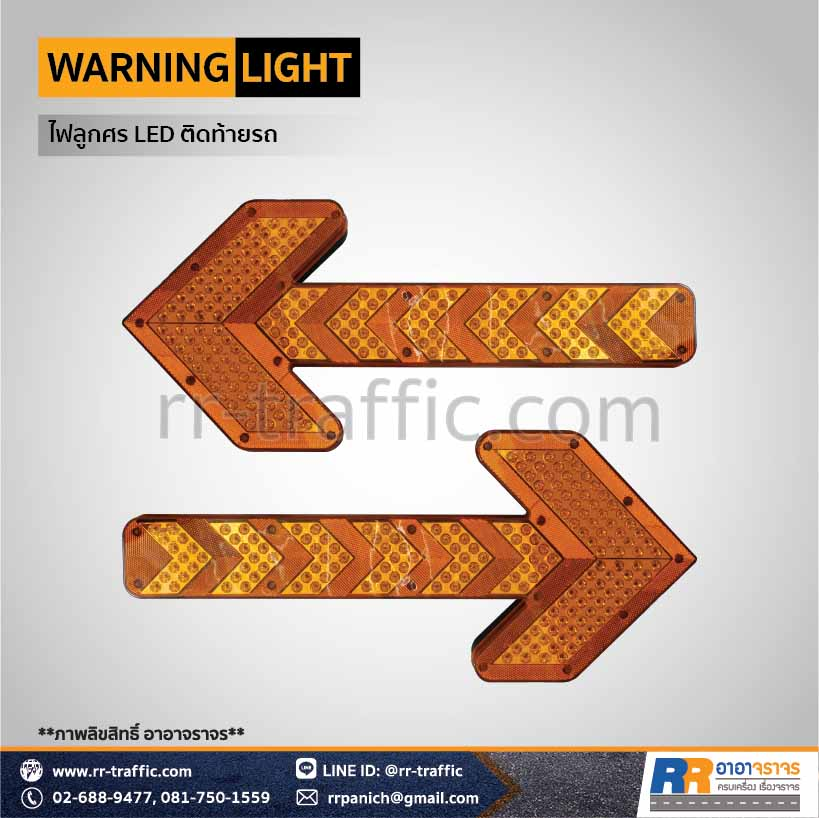 WARNING LIGHT 23-2