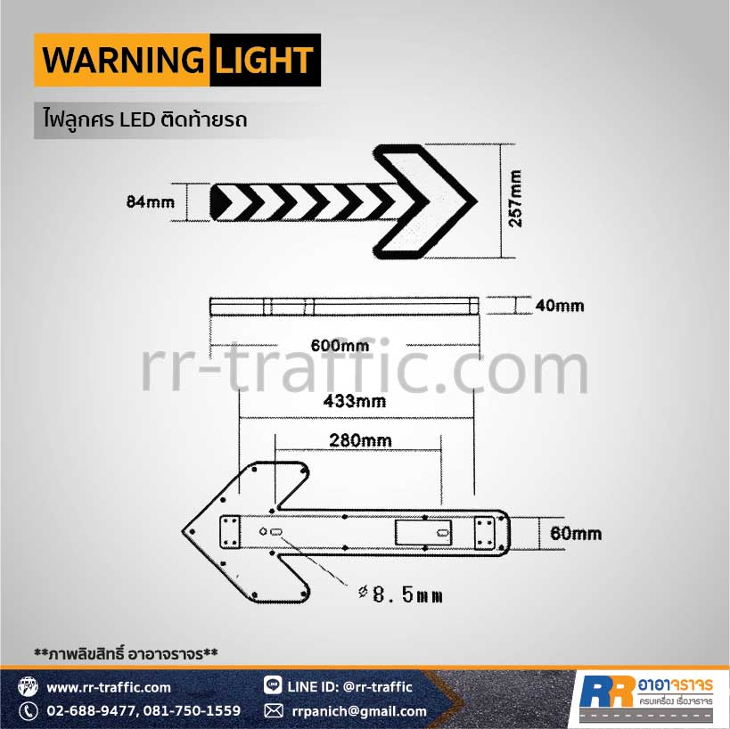 WARNING LIGHT 23-6