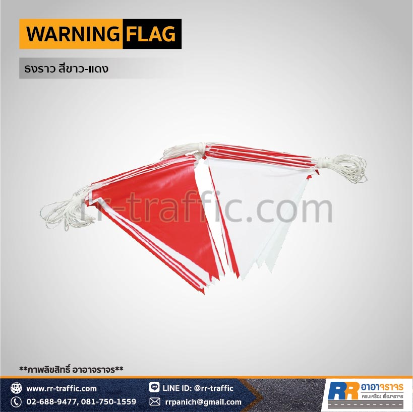 WARNING FLAG 1-2