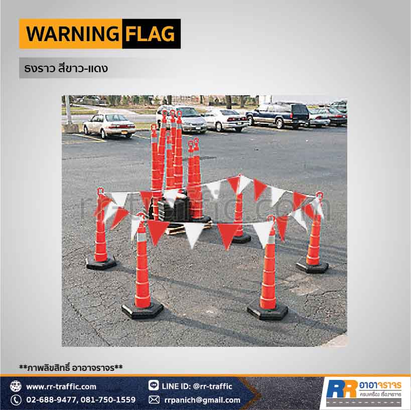 WARNING FLAG 1-4