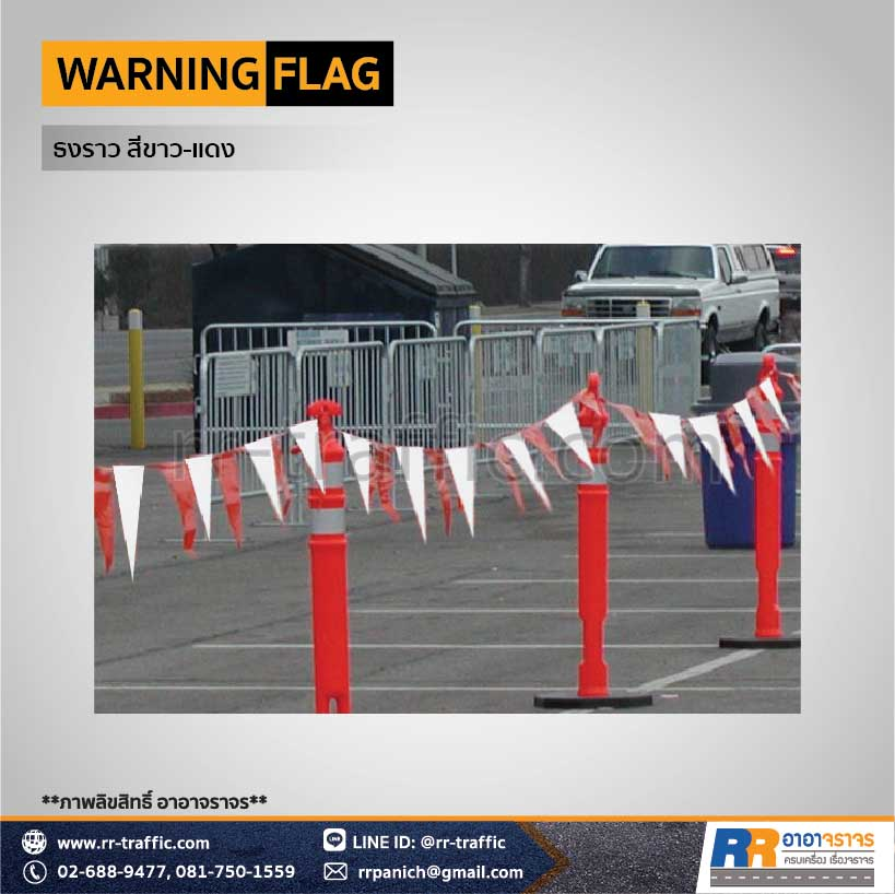 WARNING FLAG 1-5