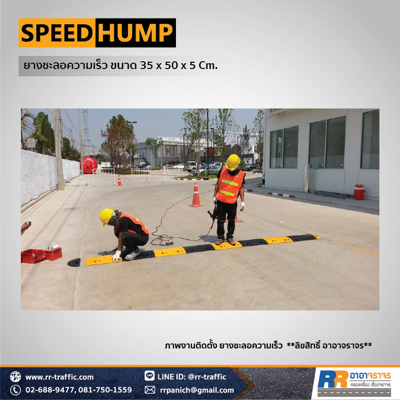 Speed Hump1-24 The Paseo