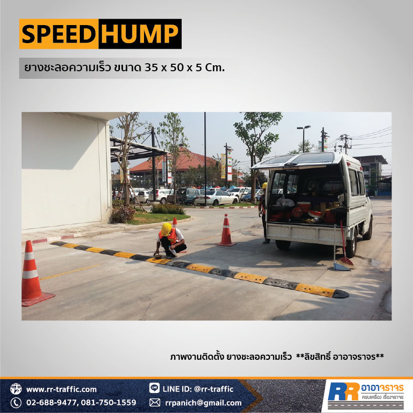 Speed Hump1-25 The Paseo