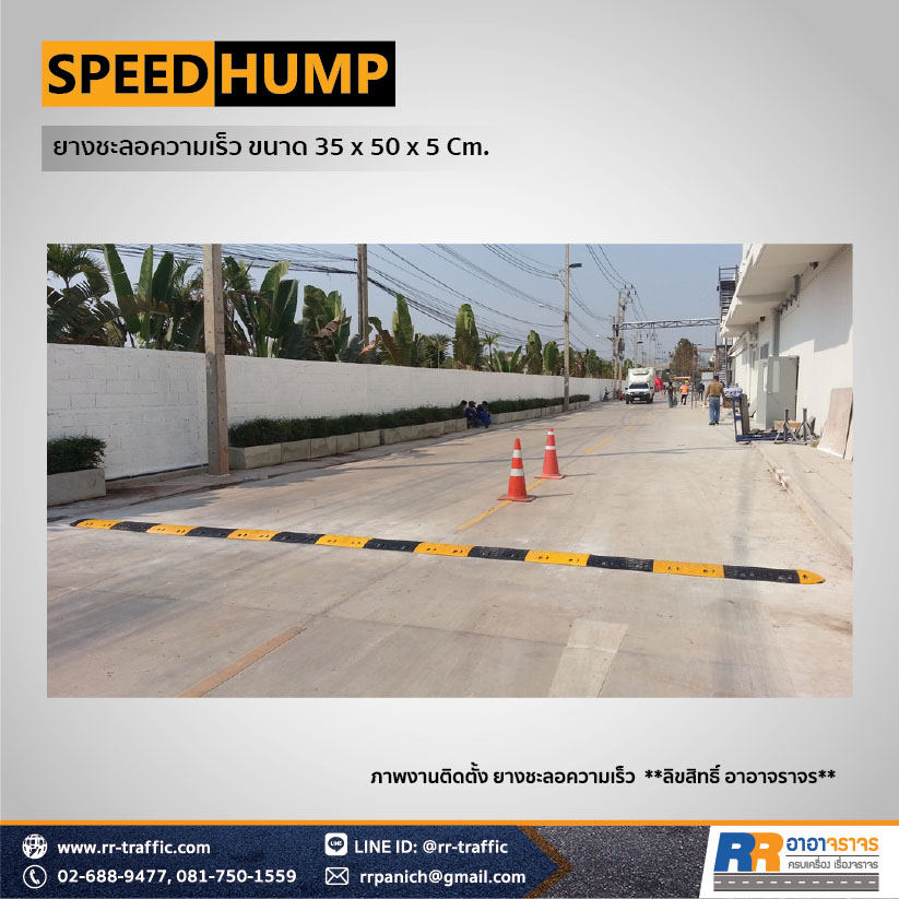 Speed Hump1-26 The Paseo