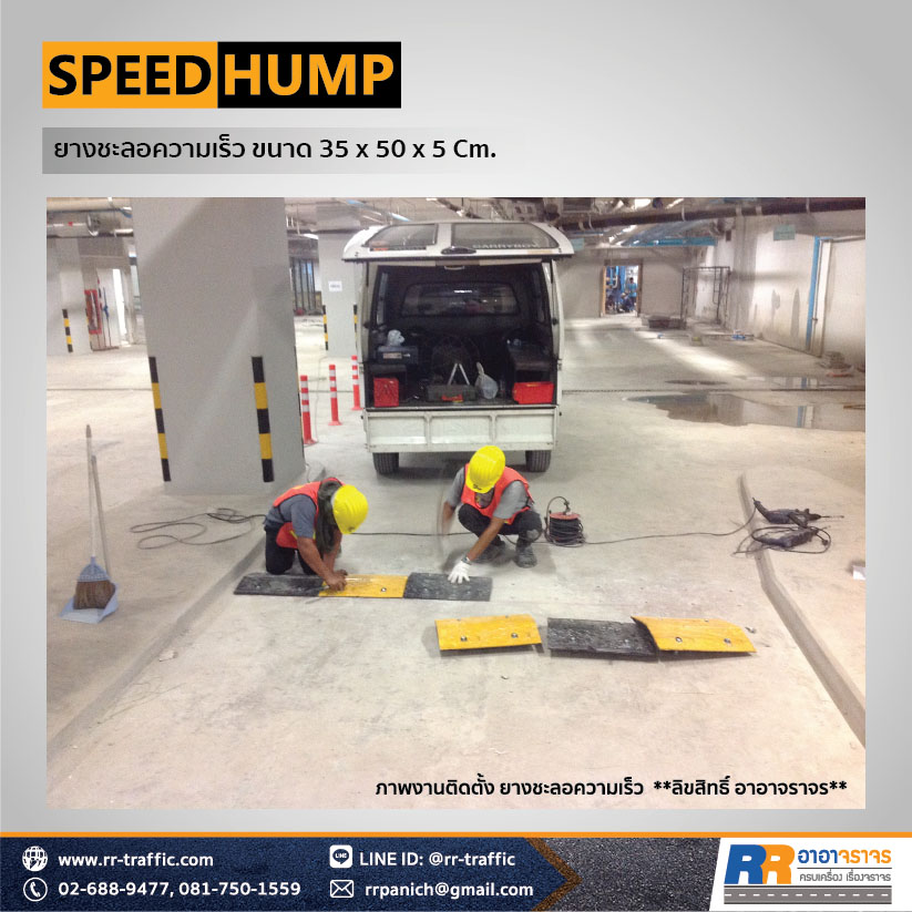 Speed Hump1-40 Siam One
