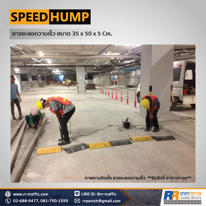 Speed Hump1-41 Siam One