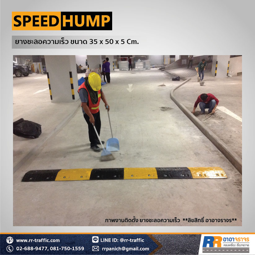 Speed Hump1-42 Siam One