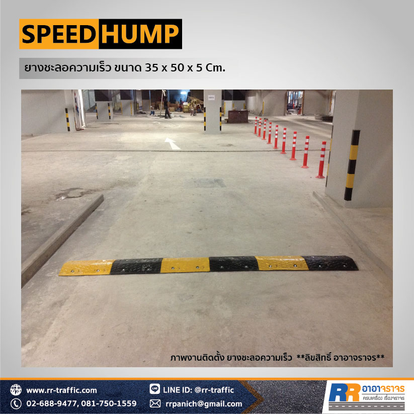 Speed Hump1-43 Siam One