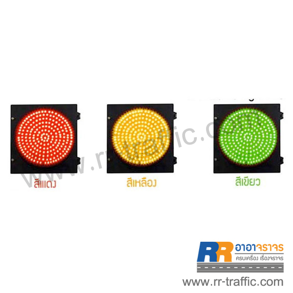 rr trafficlight 1