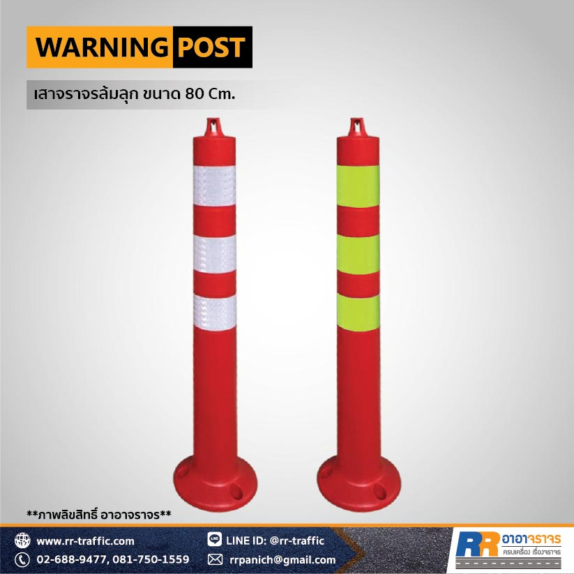 Warning Post 3-2