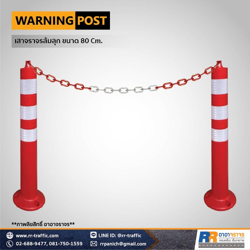 Warning Post 3-3