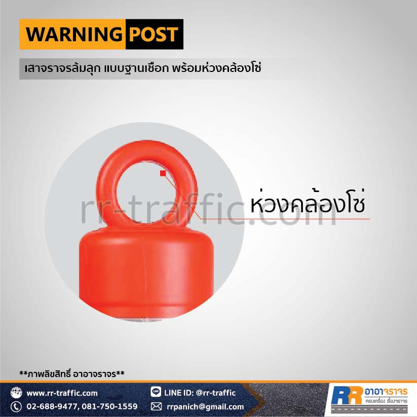 Warning Post 14-3